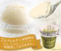 なめらか豆乳バニラアイス(6個セット〜)