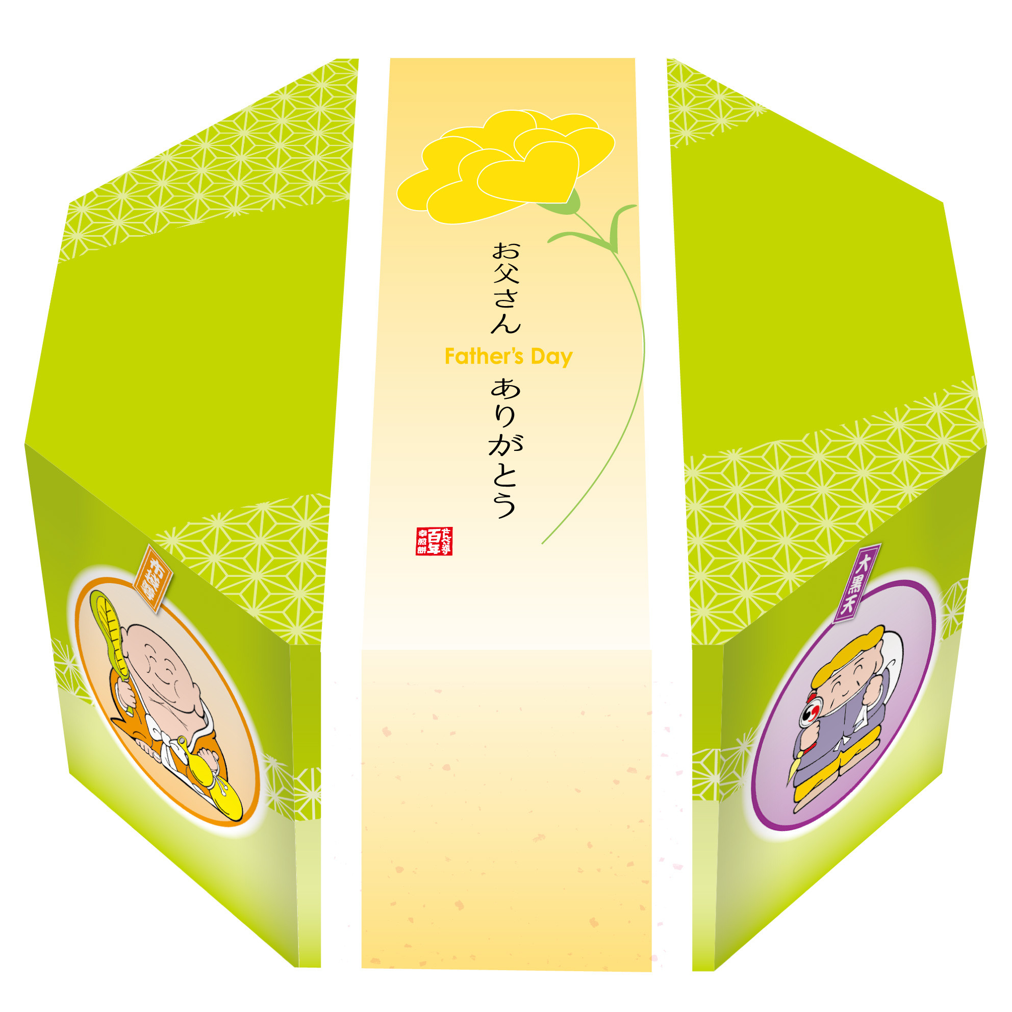 SE-6 父の日 限定BOX