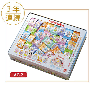 AC-2 七福神あられ[化粧缶入り][7種 380g]