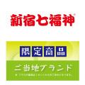 LI-103 新宿七福神 [箱入/7種140g×20箱 ]