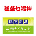 LI-105 浅草七福神 [箱入/7種140g×20箱 ]