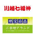 LI-107 川越七福神 [箱入/7種140g×20箱 ]