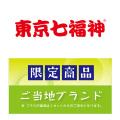 LI-108 東京七福神 [箱入/7種140g×20箱 ]
