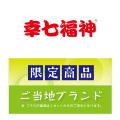 LI-109 幸七福神 [箱入/7種140g×20箱 ]