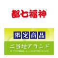 LI-110 都七福神 [箱入/7種140g×20箱 ]