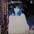 Carmen Maki & Blues Creation カルメン・マキ & ブルース・クリエイション / カルメン・マキ & ブルース・クリエイション