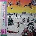 カルメン・マキ & OZ / カルメン・マキ & OZ