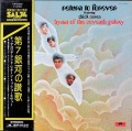 Return To Forever Featuring Chick Corea チック・コリア / Hymn Of The Seventh Galaxy 第七銀河の讃歌