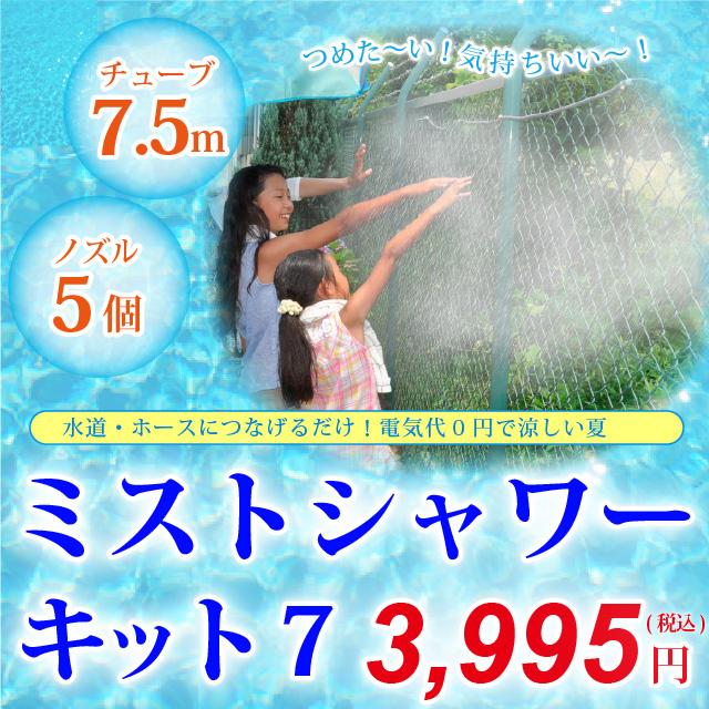 ひんやりミストシャワー キット7