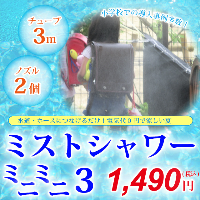 ひんやりミストシャワー キットミニミニ3