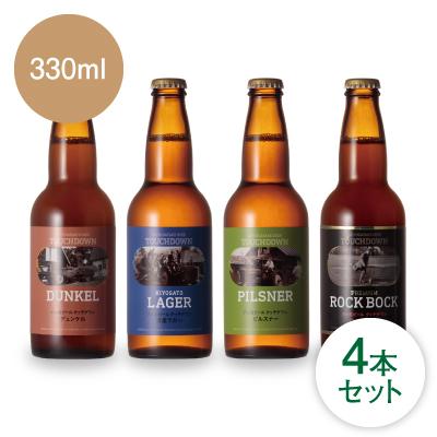 タッチダウンビール4種 お試しセット