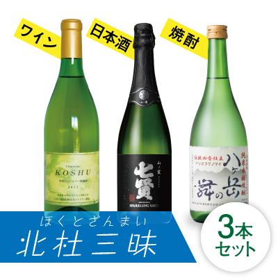 北杜のお酒セット 「北杜三昧」 スパークリング 日本酒 焼酎 白ワイン 3本セット 【720ml】