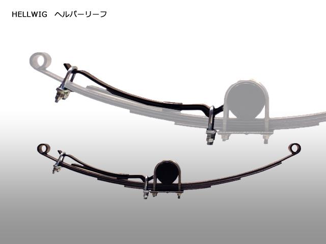 サスペンション・ヘルパーリーフKIT・2.5インチ対応/HELLWIG製 タホ・サバーバン・エスカレード・エクスプレス