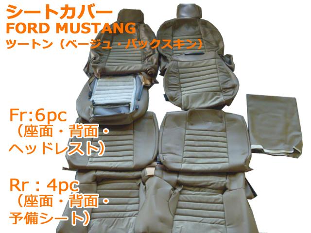 カスタムレザーシートカバー1台分10pc/KATZKIN製 05-09yマスタング