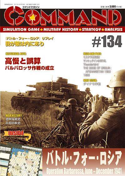 コマンドマガジン134号(4月20日発売)