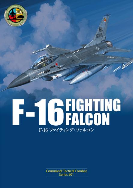 コマンド:タクティカル・コンバット・シリーズ#01『F16 FIGHTING FALCON』表紙