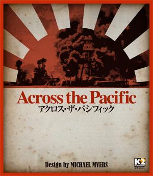【残部希少】『アクロス・ザ・パシフィック【完全日本語版】』