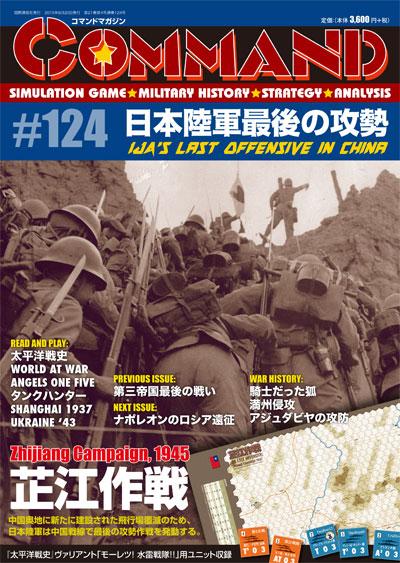 【残部希少】コマンドマガジン124号