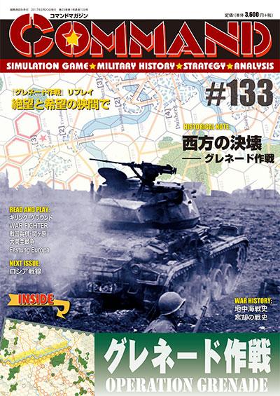 コマンドマガジン133号(2月20日発売)