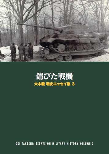 『錆びた戦機 大木毅 戦史エッセイ集 3』【同人誌(書籍)】
