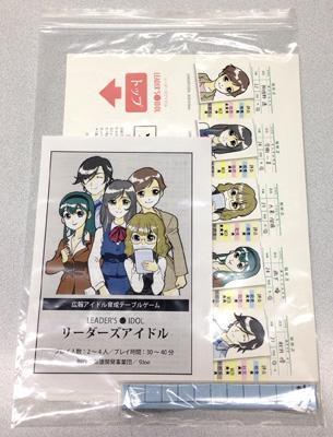 『リーダーズアイドル』【同人カードゲーム】