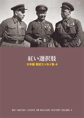 『紅い選択肢 大木毅 戦史エッセイ集 4』【同人誌(書籍)】
