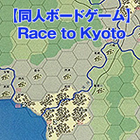 『Race to Kyoto』【同人ボードゲーム】