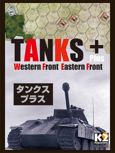 【予約商品】 『TANKS+(タンクス・プラス)』(2017年5月25日発売予定)
