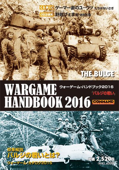 『ウォーゲームハンドブック2016』