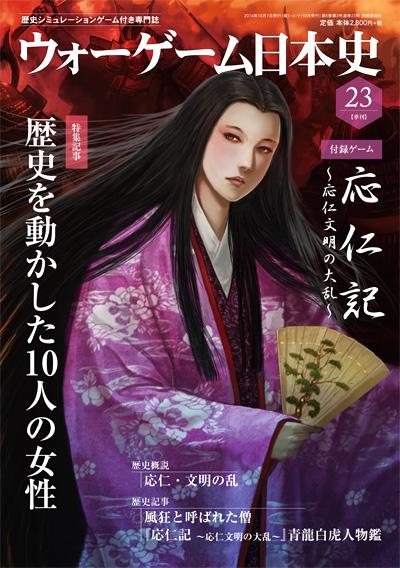 ウォーゲーム日本史 第23号 『応仁記 ~応仁文明の大乱~』