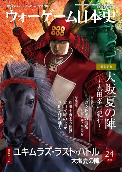 【残部僅少】ウォーゲーム日本史 第24号 『ユキムラズ・ラスト・バトル 大坂夏の陣』