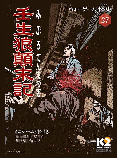 ウォーゲーム日本史 第27号 『壬生狼顛末記』(2016年10月20日発売予定)