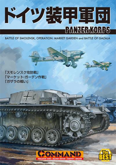コマンド・ザ・ベスト第13号 『ドイツ装甲軍団』