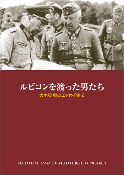 『ルビコンを渡った男たち 大木毅 戦史エッセイ集 2』【同人誌(書籍)】