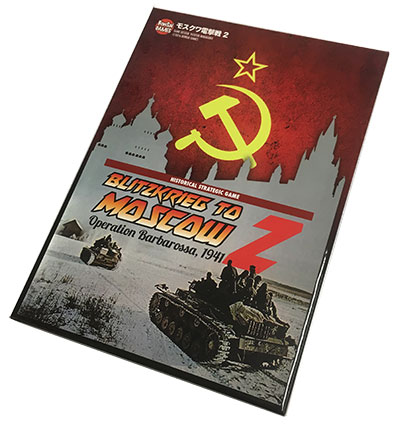 『BLITZKRIEG TO MOSCOW 2(モスクワ電撃戦2)』【同人ゲーム】