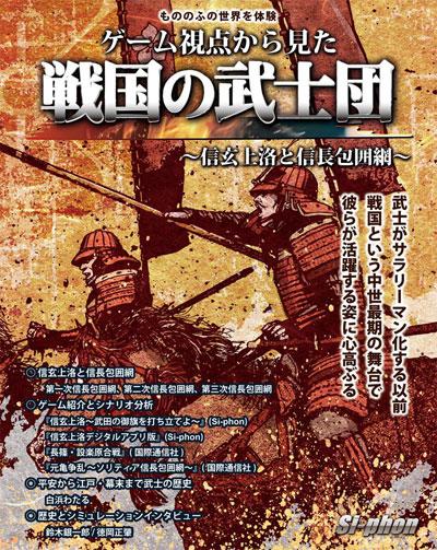 【書籍】『ゲーム視点から見た戦国の武士団  ~信玄上洛と信長包囲網~』