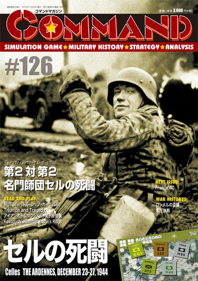 コマンドマガジン126号(12月20日発売)