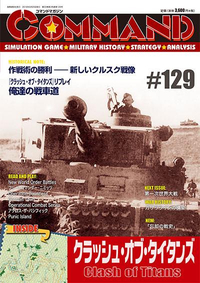 コマンドマガジン129号(6月20日発売)