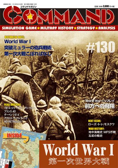 コマンドマガジン130号(8月20日発売)