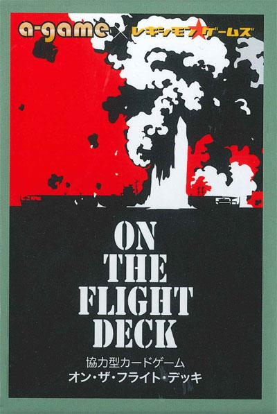 『オン・ザ・フライト・デッキ(ON THE FLIGHT DECK)』