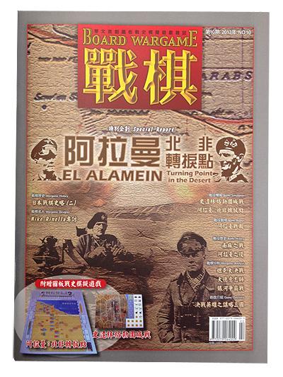 『戰棋』10号(季刊SG雑誌)
