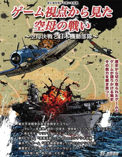 【書籍】『ゲーム視点から見た空母の戦い ~空母決戦と日本機動部隊~』