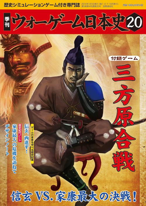 ウォーゲーム日本史 第20号 『三方原合戦』 表紙