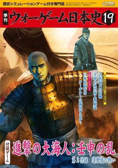 【残部希少】ウォーゲーム日本史 第19号 『進撃の大海人:壬申の乱』