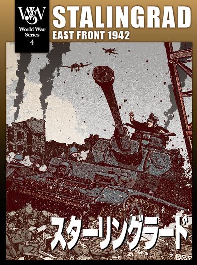 『スターリングラード(STALINGRAD: EAST FRONT 1942)』