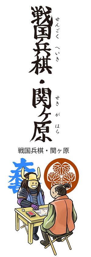『戦国兵棋・関ヶ原』【同人ボードゲーム】