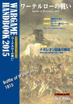 『ウォーゲームハンドブック2015』