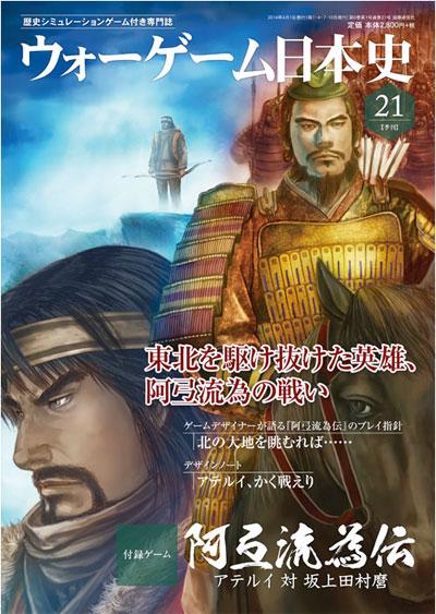 【残部希少】ウォーゲーム日本史 第21号 『阿弖流為伝』
