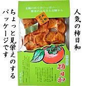 柿日和(かきびより) 110g(K5102)