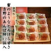 蜜珠柿 みつじゅかき 12個入(5〜10月は冷蔵便)(K5132)